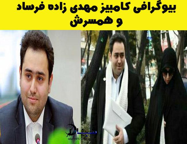 بیوگرافی کامل کامبیز مهدی زاده فرساد + تصاویر همسرش