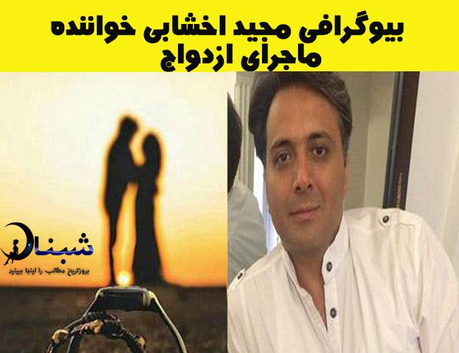 بیوگرافی کامل مجید اخشابی خواننده +ماجرای ازدواج و تصاویر