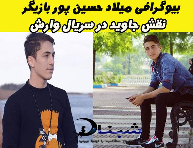بیوگرافی میلاد حسین پور بازیگر نقش جاوید در سریال وارش + تصاویر