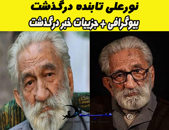 نور علی تابنده درگذشت + بیوگرافی