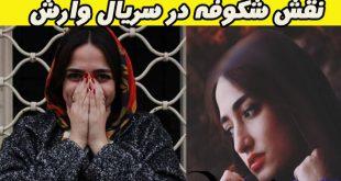 بیوگرافی سارا احمدی بازیگر جوان نقش شکوفه در سریال وارش
