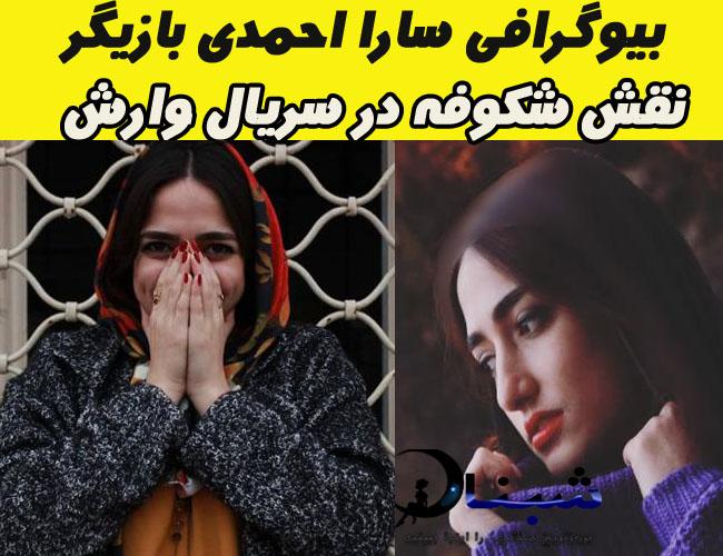 بیوگرافی سارا احمدی بازیگر جوان نقش شکوفه در سریال وارش + تصاویر