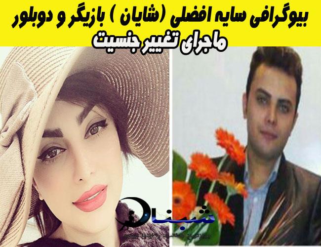 بیوگرافی سایه افضلی ( شایان افضلی ) بازیگر و دوبار + تصاویر و ماجرای تغییر جنسیت