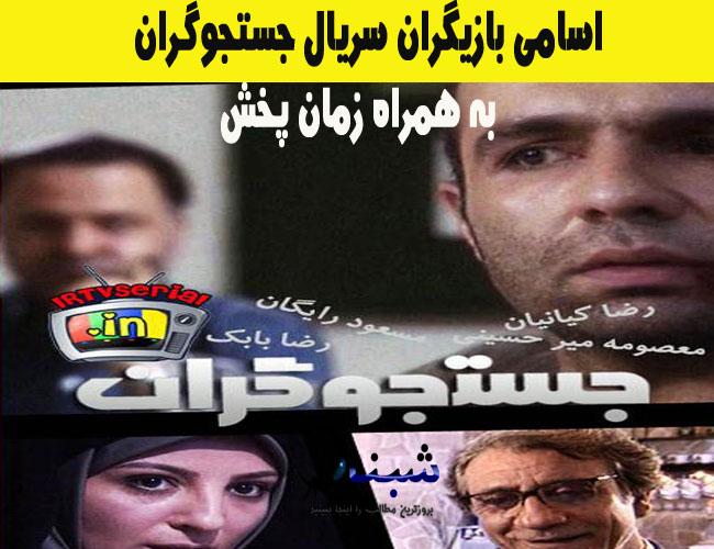 بیوگرافی و اسامی بازیگران سریال جستجوگران + زمان پخش
