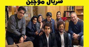 خلاصه داستان و معرفی سریال و اسامی بازیگران سریال موچین + تصاویر بازیگران