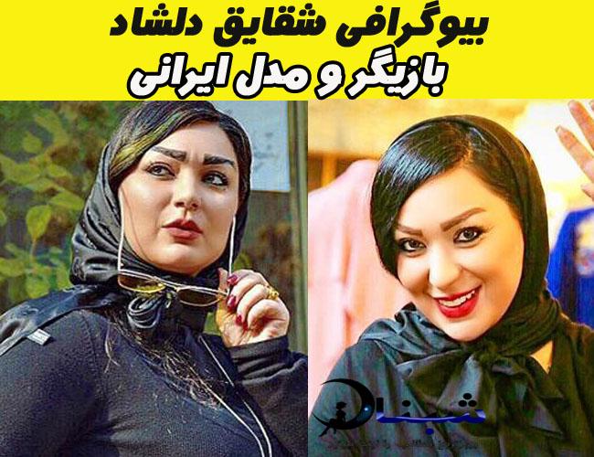 بیوگرافی شقایق دلشاد بازیگر و مدل ایرانی + تصاویر