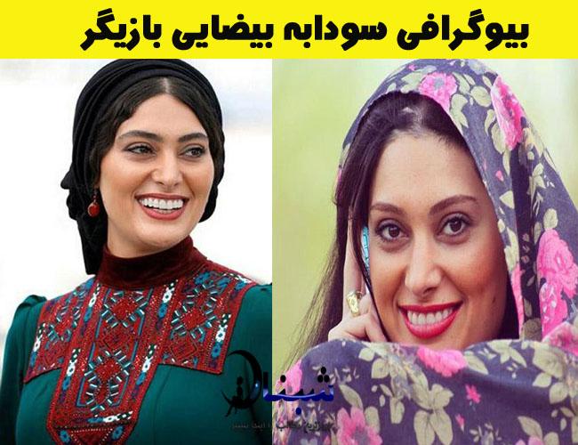 بیوگرافی کامل سودابه بیضایی بازیگر نقش مهری در سریال ارمغان تاریکی