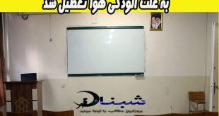 دانشگاه ها و موسسات آموزش عالی استان البرز در روز های چهارشنبه 4 و پنج شنبه 5 دی ماه سال 1398 به علت آلودگی تعطیل اعلام شد