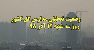 وضعیت تعطیلی مدارس 12 آذر 98