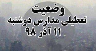 تعطیلی مدارس 11 آذر 98