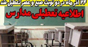 کلیه مدارس تهران و البرز به علت آلودگی هوا در دو نوبت صبح و عصر تعطیل شد + جزییات خبر
