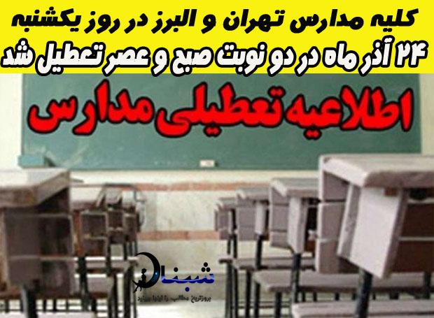 کلیه  مقاطع مدارس تهران و البرز به علت آلودگی هوا در دو نوبت صبح و عصر تعطیل شد + جزییات خبر