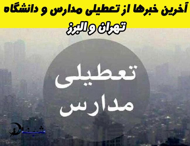 کلیه مدارس و دانشگاه تهران و مدارس البرز به علت آلودگی هوا 25 آدر ماه تعطبل شد