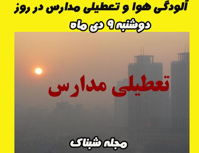 آلودگی هوا و وضعیت تعطیلی مدارس فردا دوشنبه 9 دی ماه + جزییات خبر