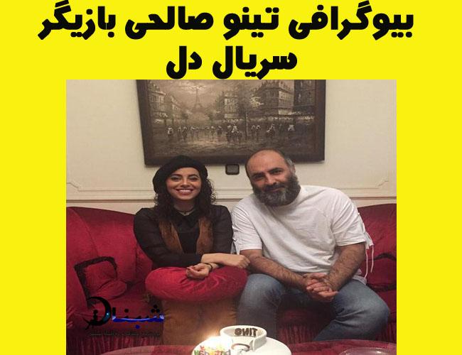 بیوگرافی تینو صالحی بازیگر سریال دل + تصاویر