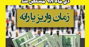 واریز یارانه نقدی معیشتی بهمن ماه