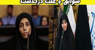 بیوگرافی زهرا عبدالمحمدی خبرنگار خبرگزاری فارس + علت درگدشت و تصاویر