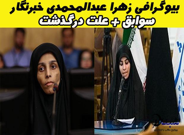 تصاویر و بیوگرافی زهرا عبدالمحمدی خبرنگار خبرگزاری فارس + علت درگذشت