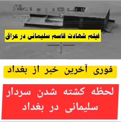 فیلم لحظه کشته شدن سردار قاسم سلیمانی , شهادت قاسم سلیمانی