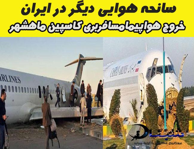 هواپیمایی کاسپین ماهشهر + جزییات خبر