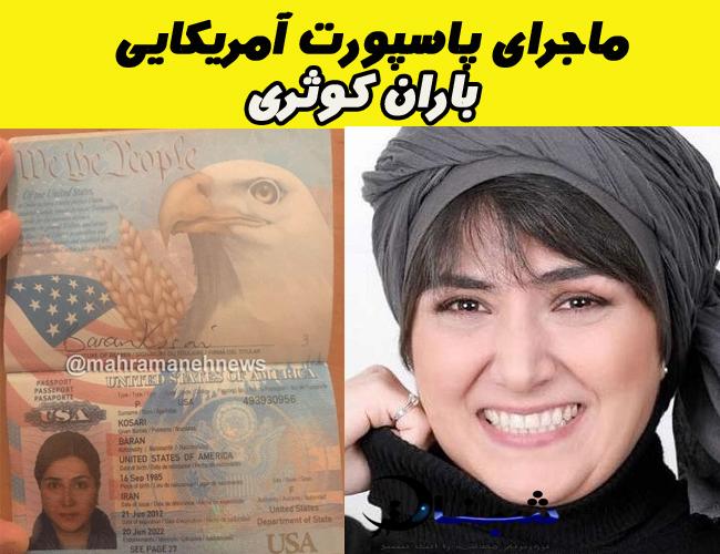 پاسپورت آمریکایی باران کوثری + جزییات خبر