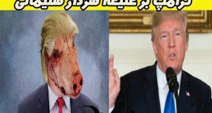 توهین ترامپ به سردار سلیمانی + واکنشها