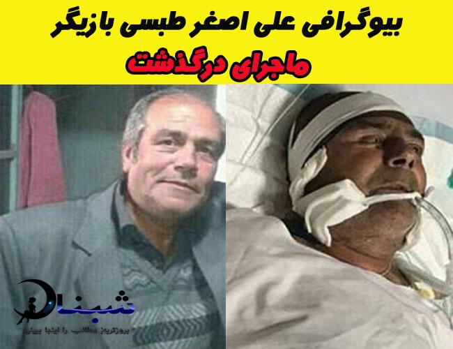 علی اصغر طبسی بازیگر +ماجرای درگذشت