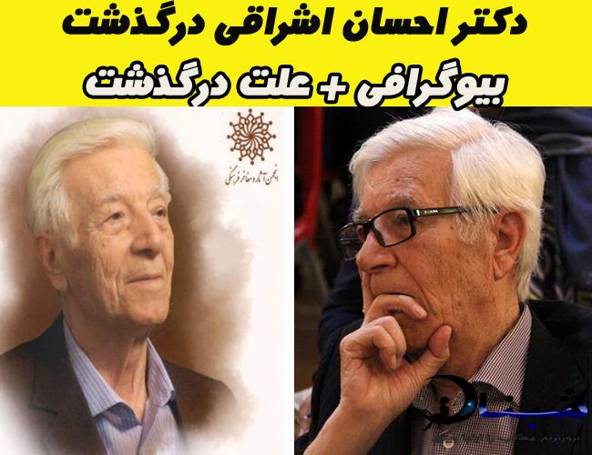 دکتر احسان اشراقی درگذشت + بیوگرافی