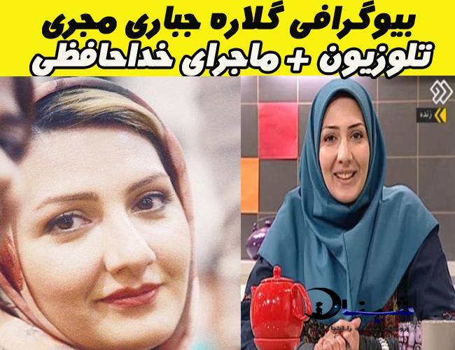 بیوگرافی گلاره جباری مجری تلوزیون + تصاویر