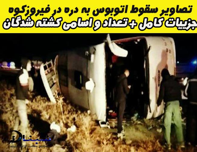 تصاویر سقوط اتوبوس به دره در فیروزکوه + جزییات کامل و اسامی و تعداد کشته شدگان