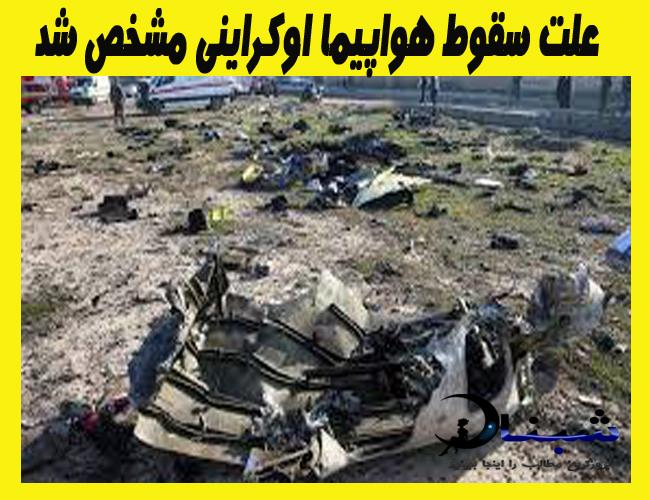 علت سقوط هواپیمای اوکراینی مشخص شد + جزییات خبر