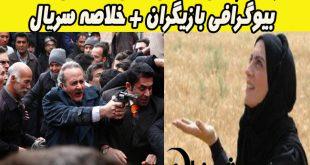 سریال جلال + خلاصه و معرفی بازیگران سریال جلال