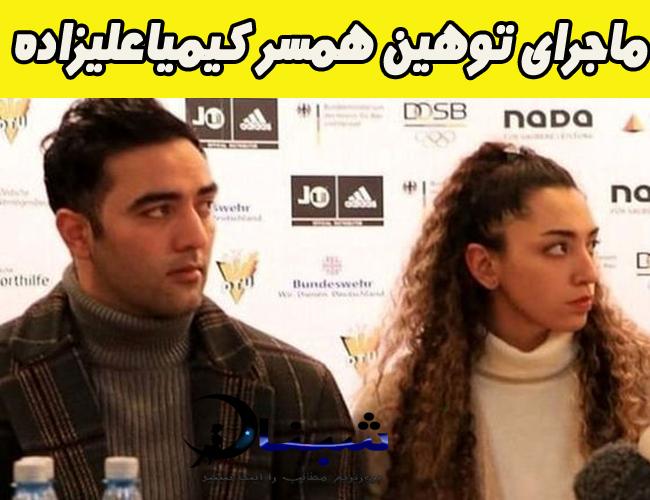 کیمیا علیزاده در کنفرانس مطبوعاتی + ماجرای توهین همسرش