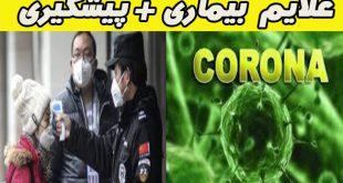 علایم بیماری کرونا چیست + پیشگیری