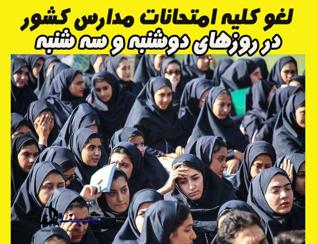 لغو کلیه امتحانات مدارس کشور در روزهای دوشنبه و سه شنبه + جزییات خبر