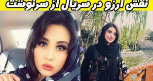 بیوگرافی مرضیه موسوی بازیگر نقش آرزو در سریال از سرنوشت