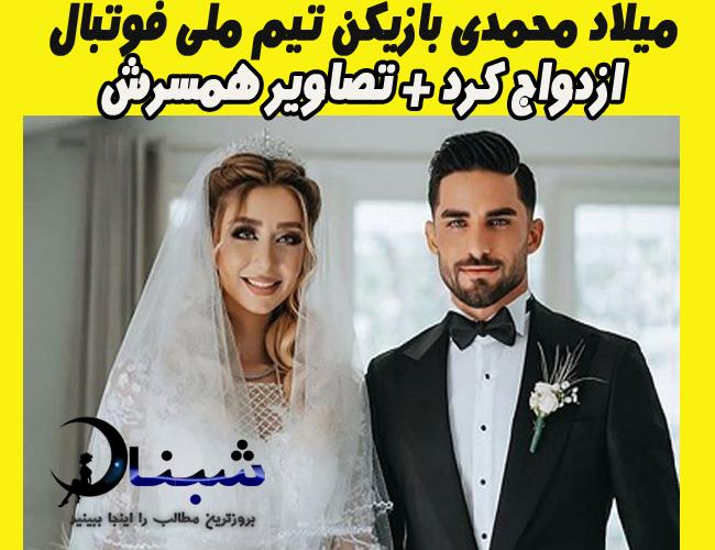 ازدواج میلاد محمدی بازیکن تیم ملی فوتبال ایران + تصاویر همسرش