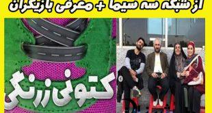 زمان پخش سریال طنز کتونی زرنگی از شبکه سه سیما + معرفی بازیگران