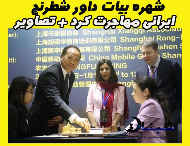 شهره بیات داور شطرنج مهاجرت کرد + تصاویر