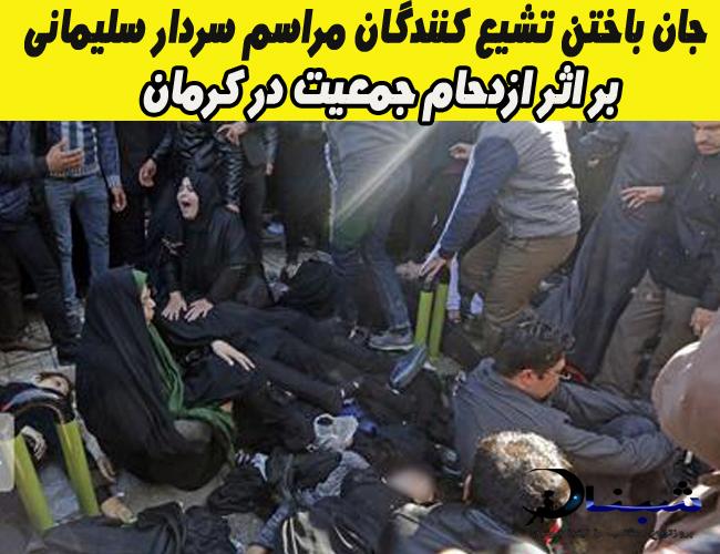 جان باختگان کرمان در مراسم تشیع سردار سلیمانی + تصاویر