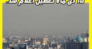 مدارس مشهد در روز یکشنبه 15 دی ماه 98 به علت تشیع پیکر سردار سلیمانی تعطیل اعلام شد
