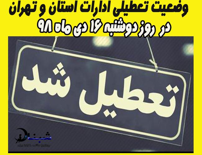 وضعیت تعطیلی ادارات استان و شهرهای تهران در روز دوشنبه 16 دی ماه + جزییات خبر