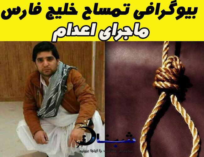 اعدام تماسح خلیج فارس +بیوگرافی