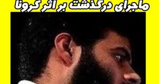 حامد جلالی کاشانی بر اثر کرونا درگذشت + جزییات خبر