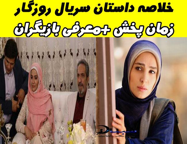 خلاصه داستان سریال روزگار + اسامی بازیگران و زمان پخش سریال