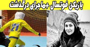 بیوگرافی الهام شیخی +ماجرای درگذشت