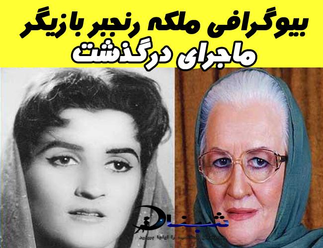 بیوگرافی ملکه رنجبر بازیگر + ماجرای درگذشت