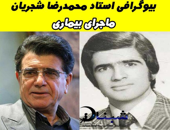 بیوگرافی استاد محمدرضا شجریان