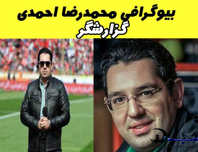 بیوگرافی محمدرضا احمدی گزارشگر ورزشی+ تصاویر