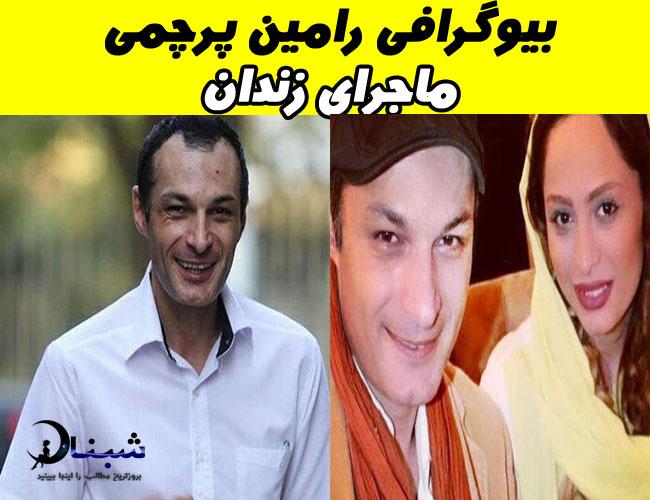رامین پرجمی زندان + بیوگرافی